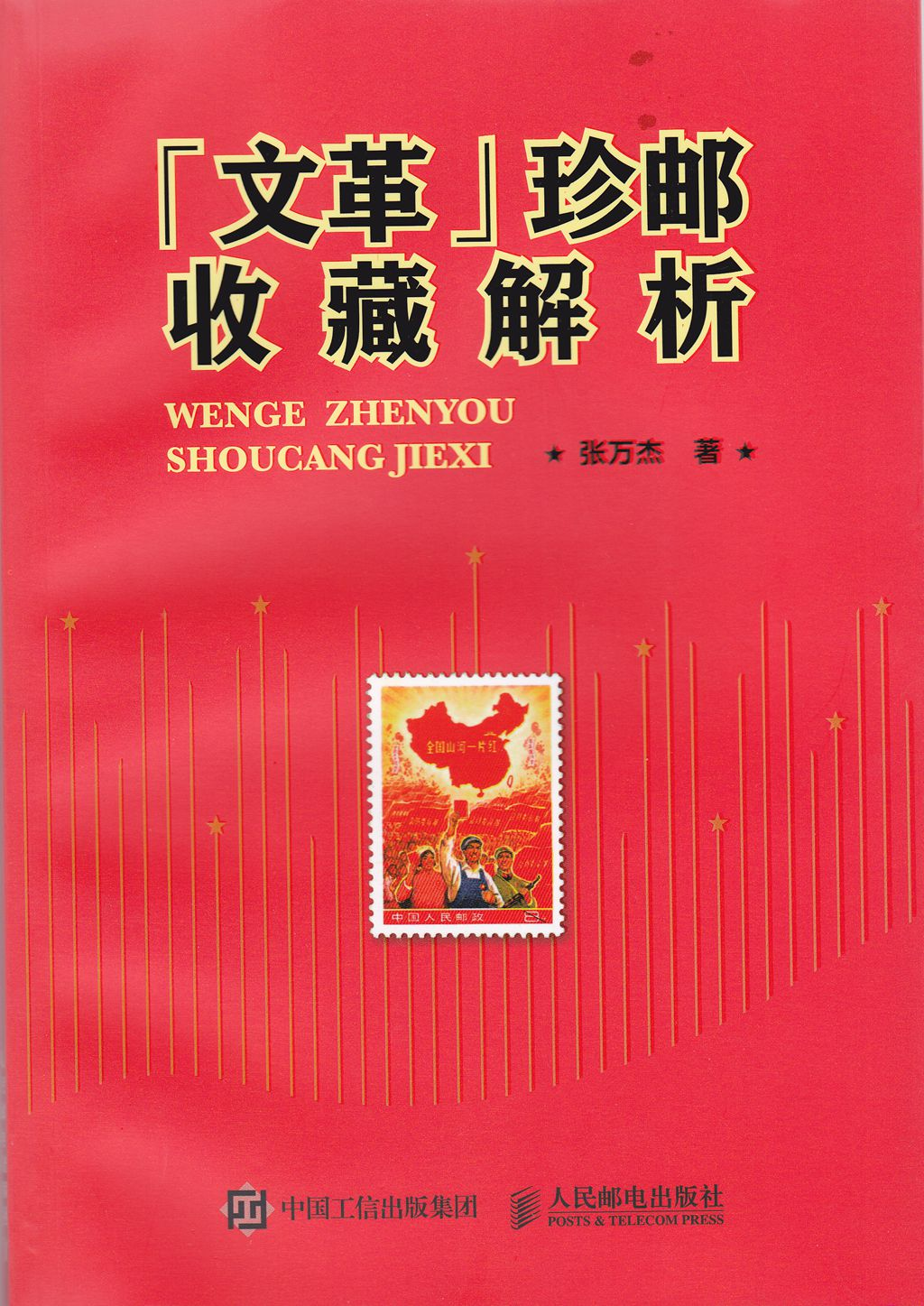 F2274, Stamp Catalog of China Cultural Revolution Period (1967-1970)