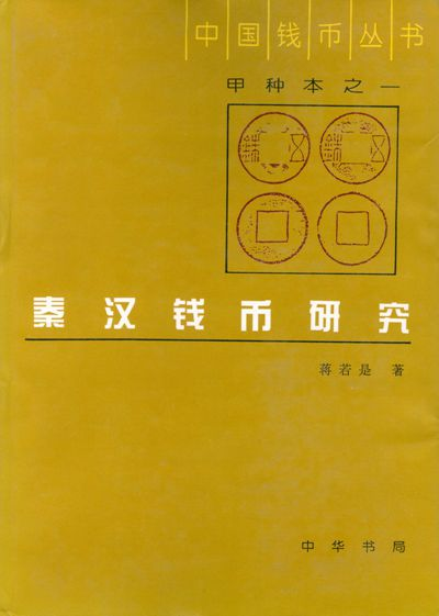F0A01, Research on China's Qin and Han Dynasty Coins, 1997
