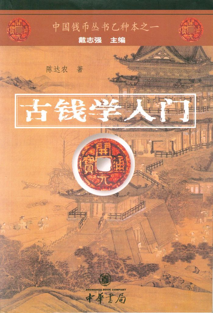 F0B01 The Entrance Guide of Chinese Ancient Coins, 2001