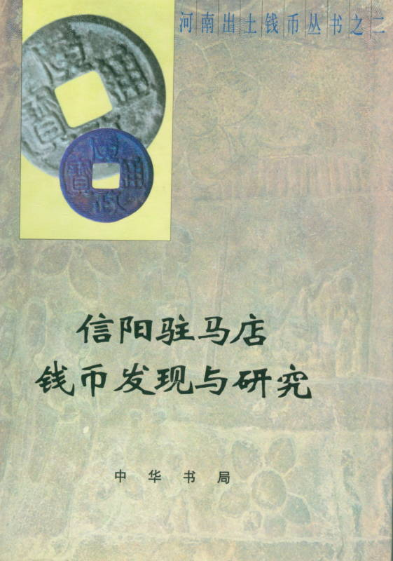 F0C02 Research of Xinyang and Zhumadian's Coins (China Henan Coins), 2003