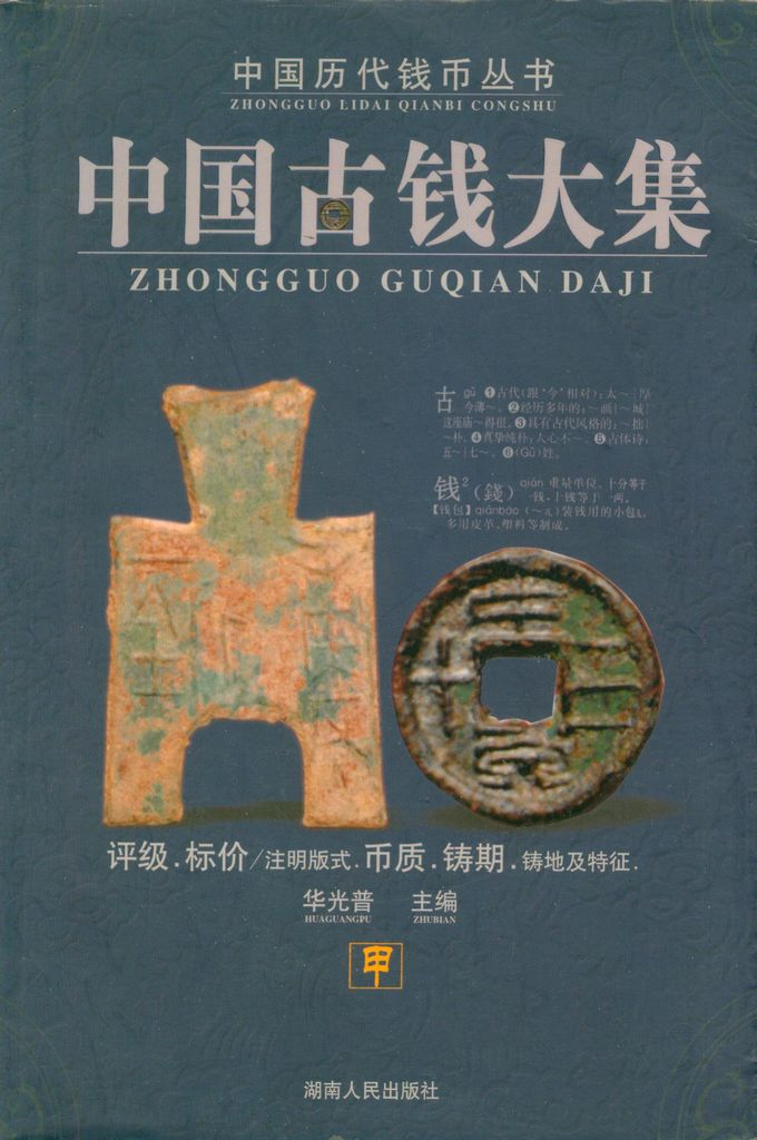 F1001, New Chinese Ancient Coins Catalogue 2004