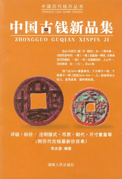 F1002, New Discovery of Chinese Ancient Coins Catalogue, 2008