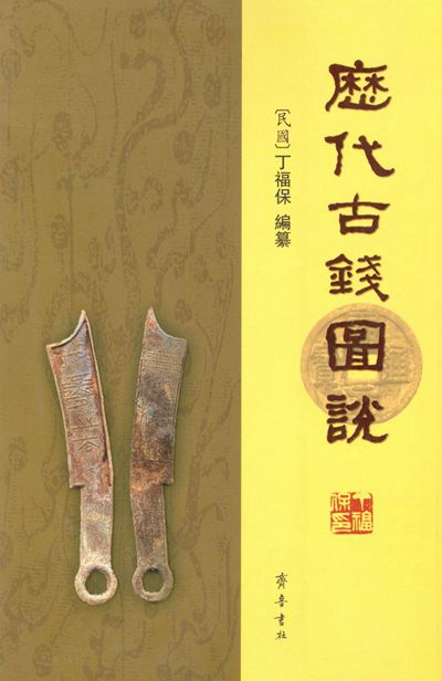 F1004, Ding Fu-Bao 1940 Chinese Ancient Coins Catalogue (2006 Reprint)