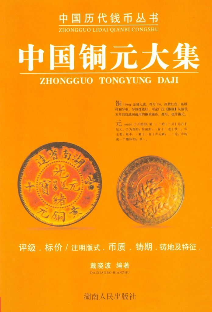 F1006 Collection of China's Bronze Coin, 2006