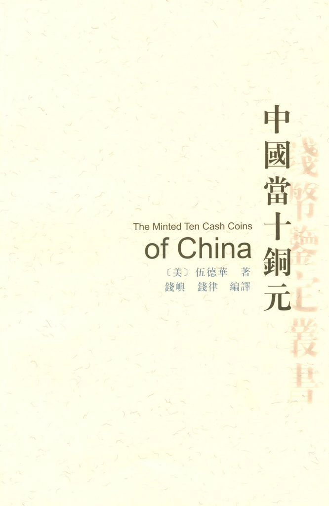 F1007, The Minted Ten Cash Coins of China, 2002