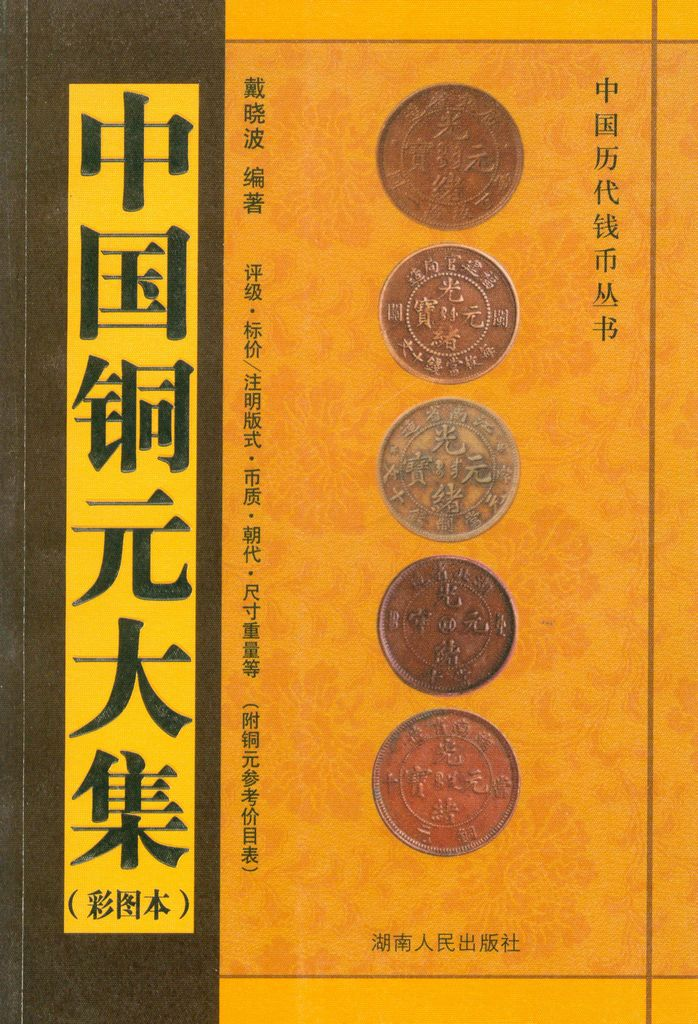 F1008 Collection of China's Bronze Coins (Vol I), 2008