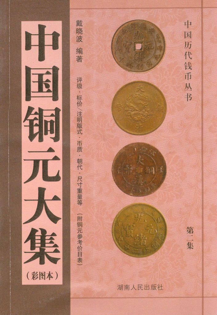 F1009 Collection of China's Bronze Coins (Vol II), 2010