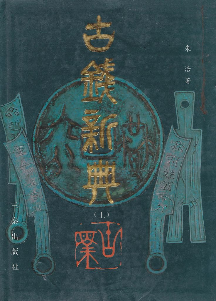 F1016, New Illustrative Plates of Chinese Ancient Coins (2 volumes), 1991