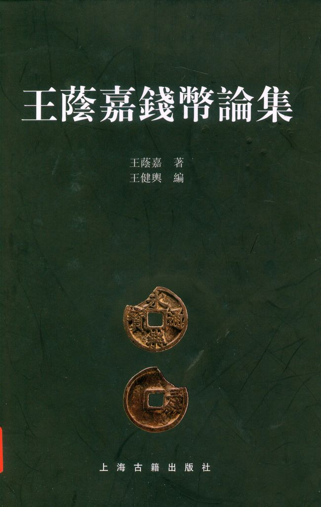 F1019 Numismatic Articles from Mr. Wang Yin-Jia, 2008