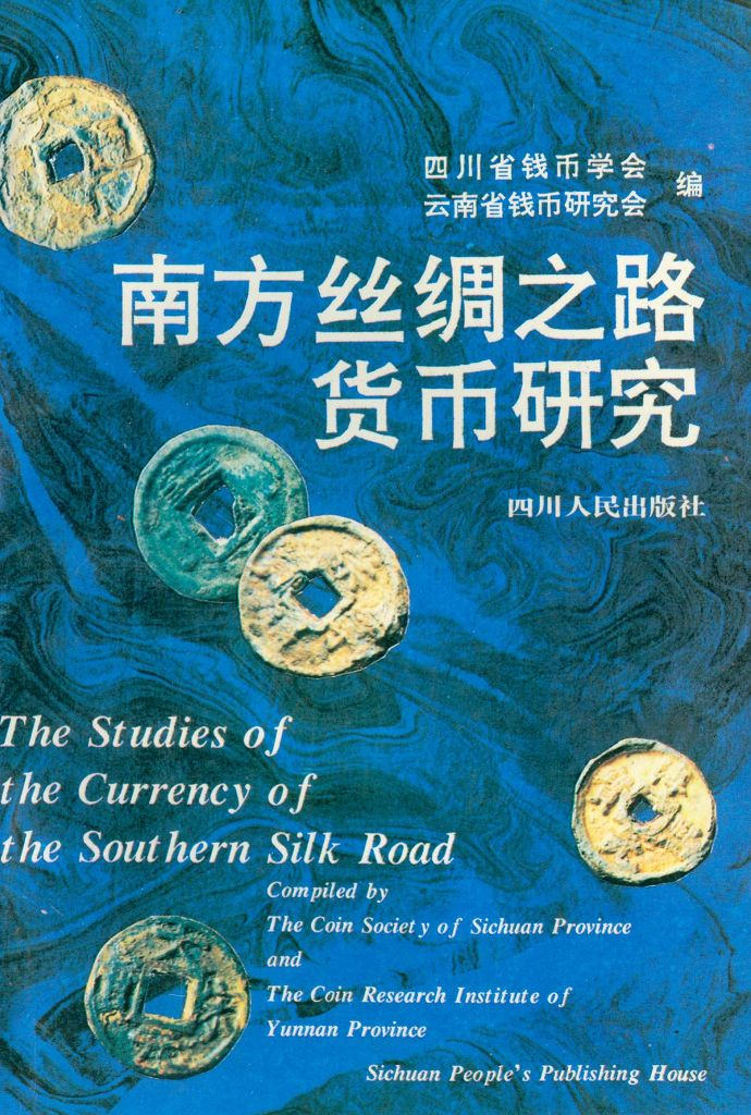 F1022 The Studies of the Currency of the Southern Silk Road (1994)