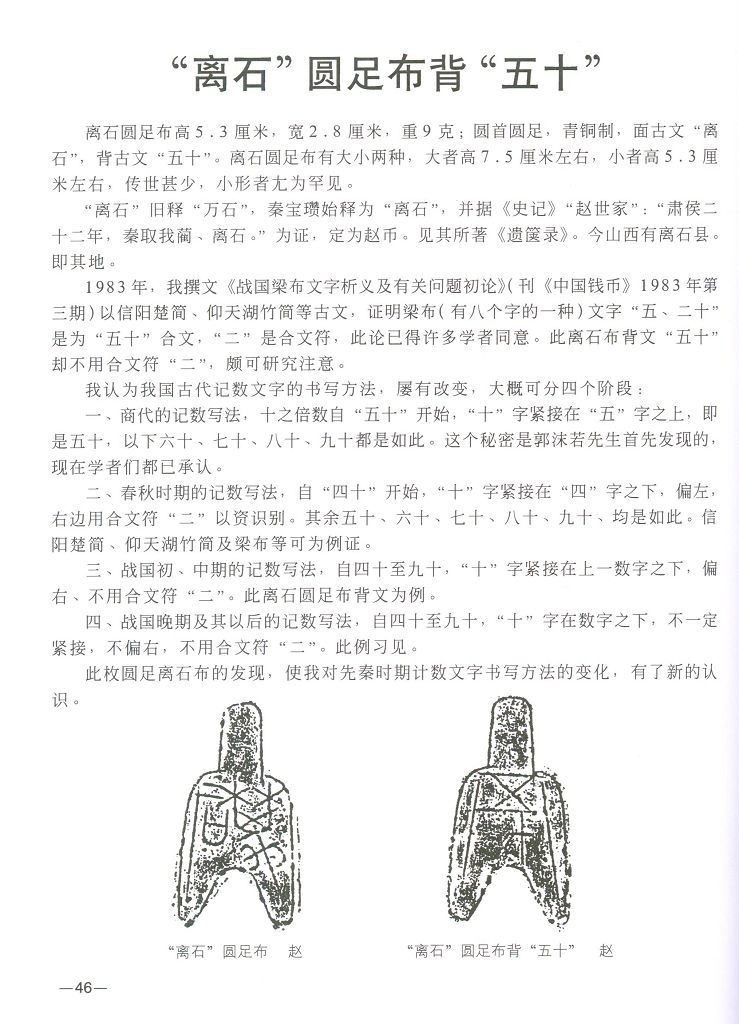 F1026 Chinese Characters in the Pre-Qin Dynasty (before BC 223), China