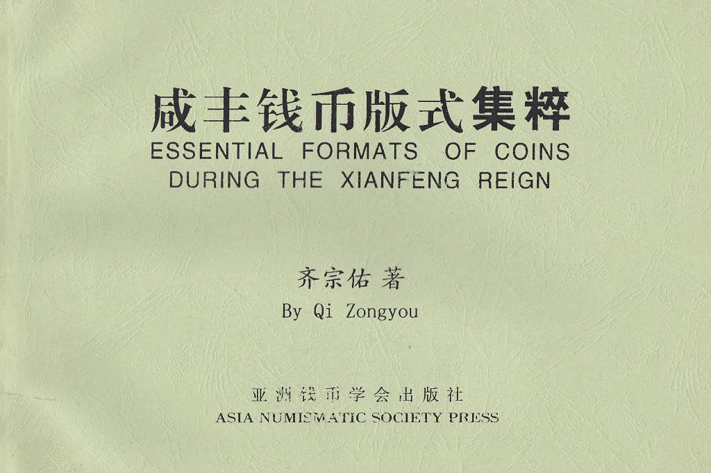F1027, Essential Formats of Coins during the Xiangfeng Region, China (Photocopy)