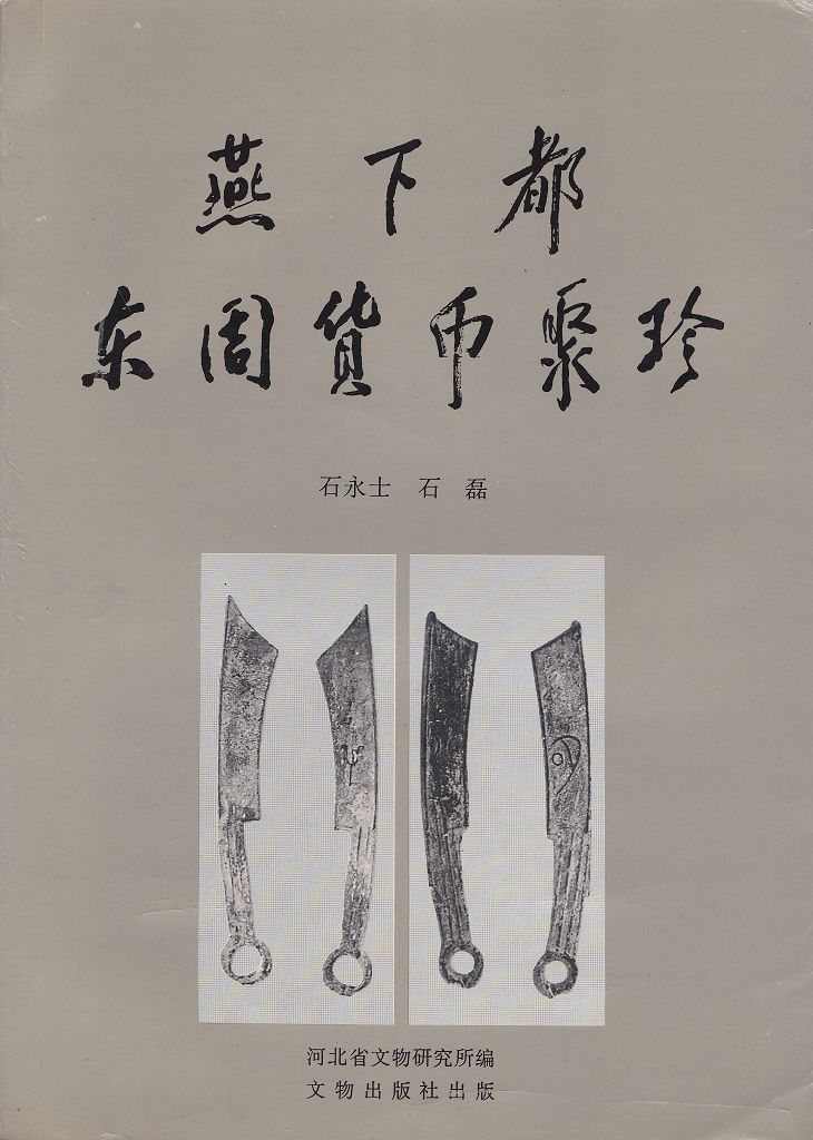 F1028 Sword and Spade Coins of China Yan State (1996)