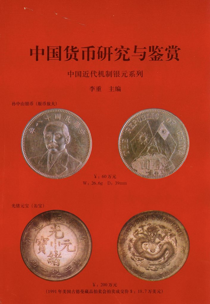 F1030 Catalogue: Minted Silver Coins of China (2004)