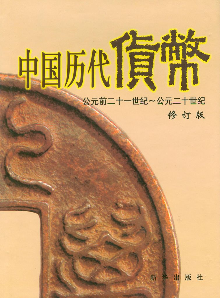 F1031 The Official History of Currency, China (BC 2100 to AD 199