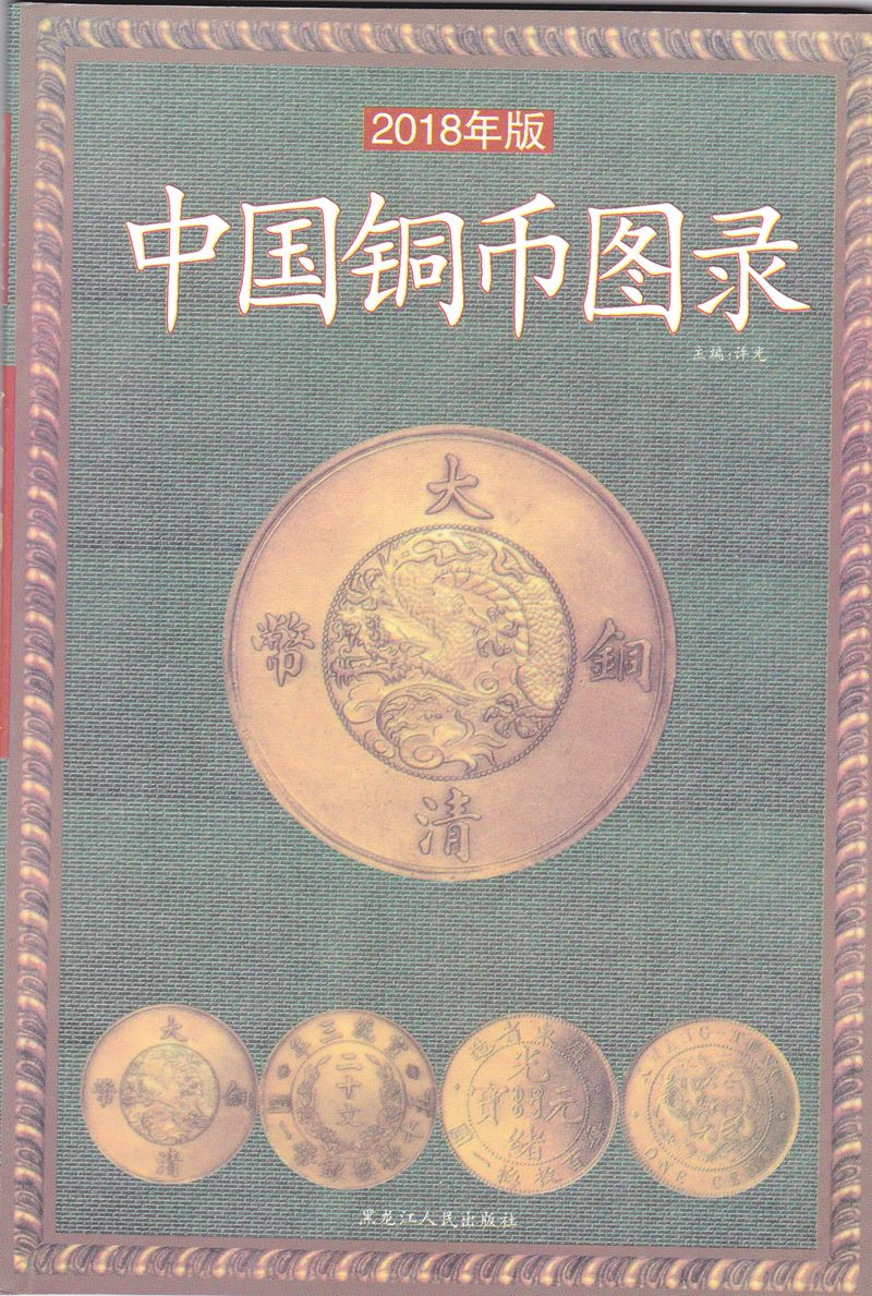 F1050, Brief Catalogue of China's Copper Coin (2018)