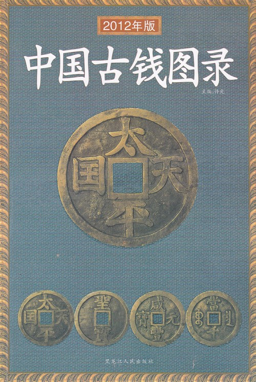 F1058, Illustrated Catalogue of China's Ancient Coins (2012)