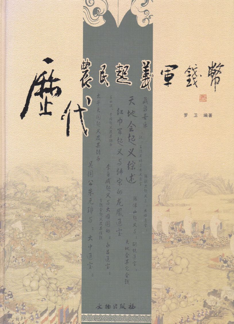 F1079, Study on China Rebelling Dynasty Coins (2011)