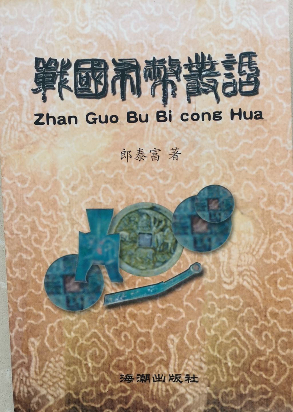F1080, Study on China Spade Coins in the Pre-Qin Dynasty (before BC 223)