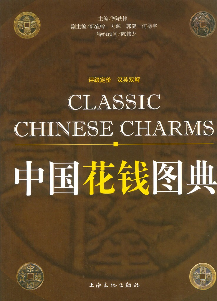 F1452, Classic Chinese Charms(Amulets) Illustrated Catalog (2010
