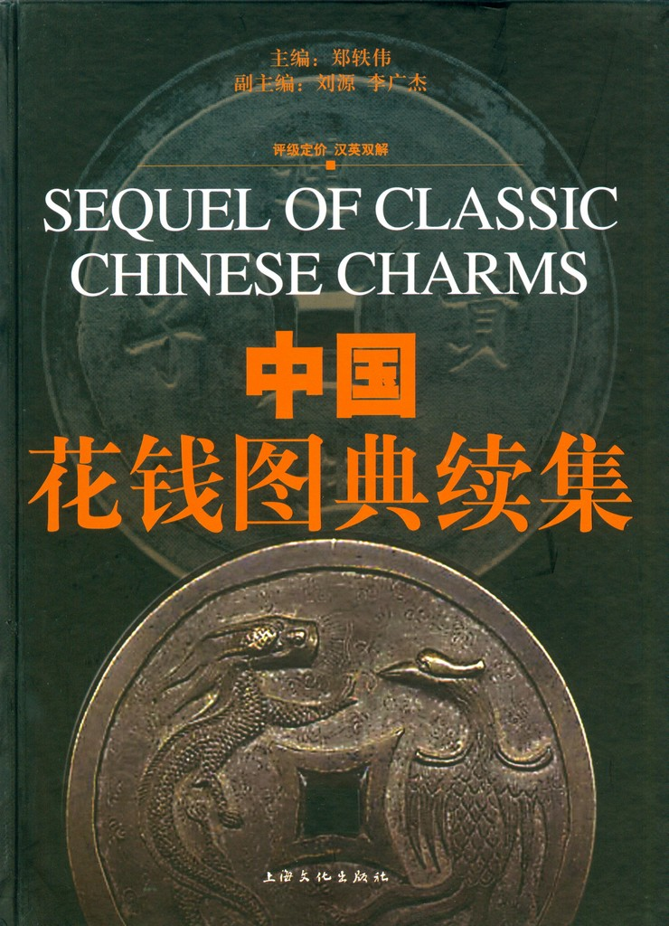 F1453, Standard Sequel of China's Charms (Amulets) Illustrated C