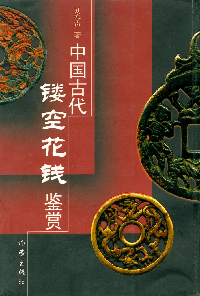 F1454, Illustrated Catalogue of China Charms (Amulets) with Hole (2005)
