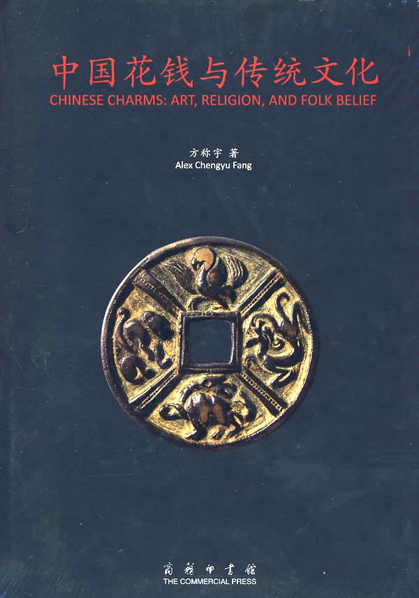 F1455, China Charms(Amulets): Arts, Religion and Folk Belief (2008)