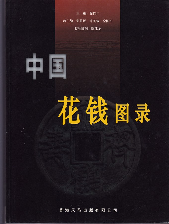 F1457 Catalogue of Chinese Charms (Amulets), 2007 Edition
