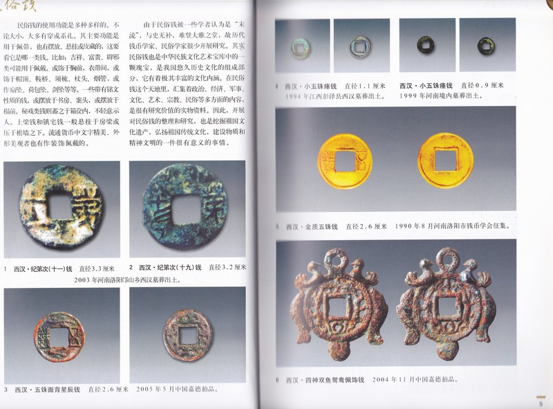 F1458, Collection and Investment of China Charms(Amulets), 2009