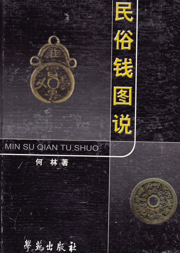 F1459, Study and Illustrate of Chinese Charms (Amulets), 2003