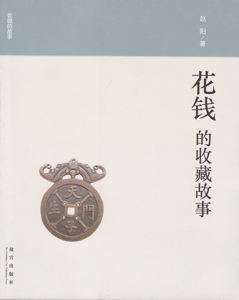 F1460, The Collection Story of China Charms (Amulets), 2011