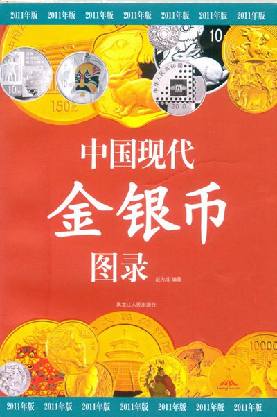 F1503 Illustrated Catalogue of Modern Chinese Gold and Silver Commemorative Coins (2011 Edition)