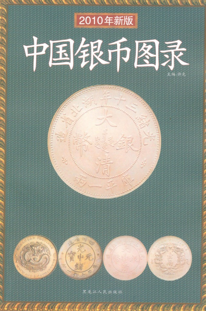 F1506, Illustrated Catalogue of China's Silver Coins (2010)