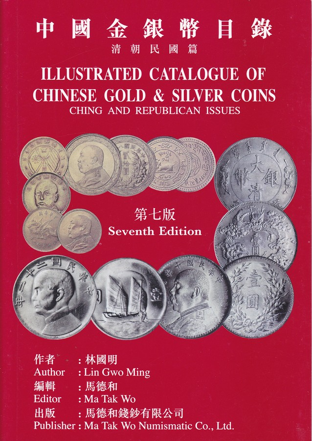 F1511 Catalogue of Chinese Gold & Silver Coins (NGS Refe. Book), Lin Gwo-Ming's Catalog