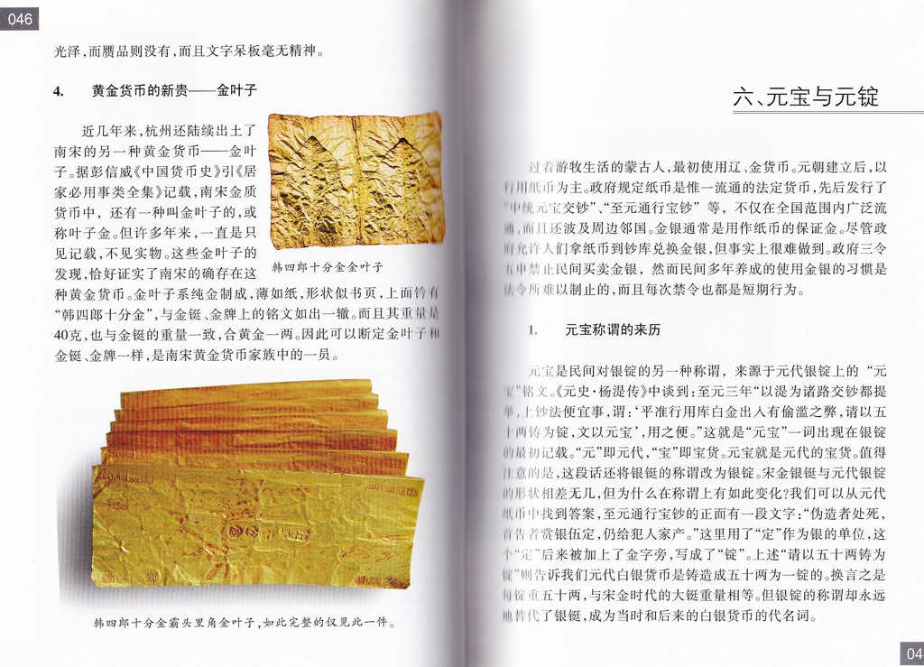F1518 Gold and Silver Currency of China (2004) - Click Image to Close