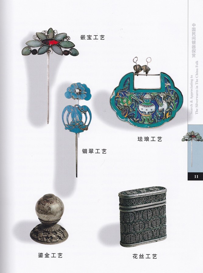 F1520 The Silverwares in the China Folk (2005)