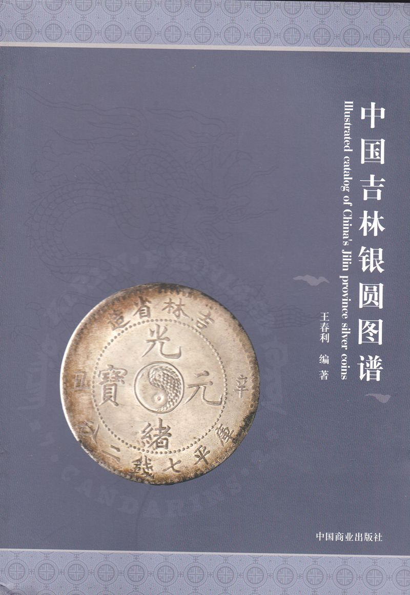 F1525, Sepcialized Catalog of China's Kirin Province Silver Coins (2010)