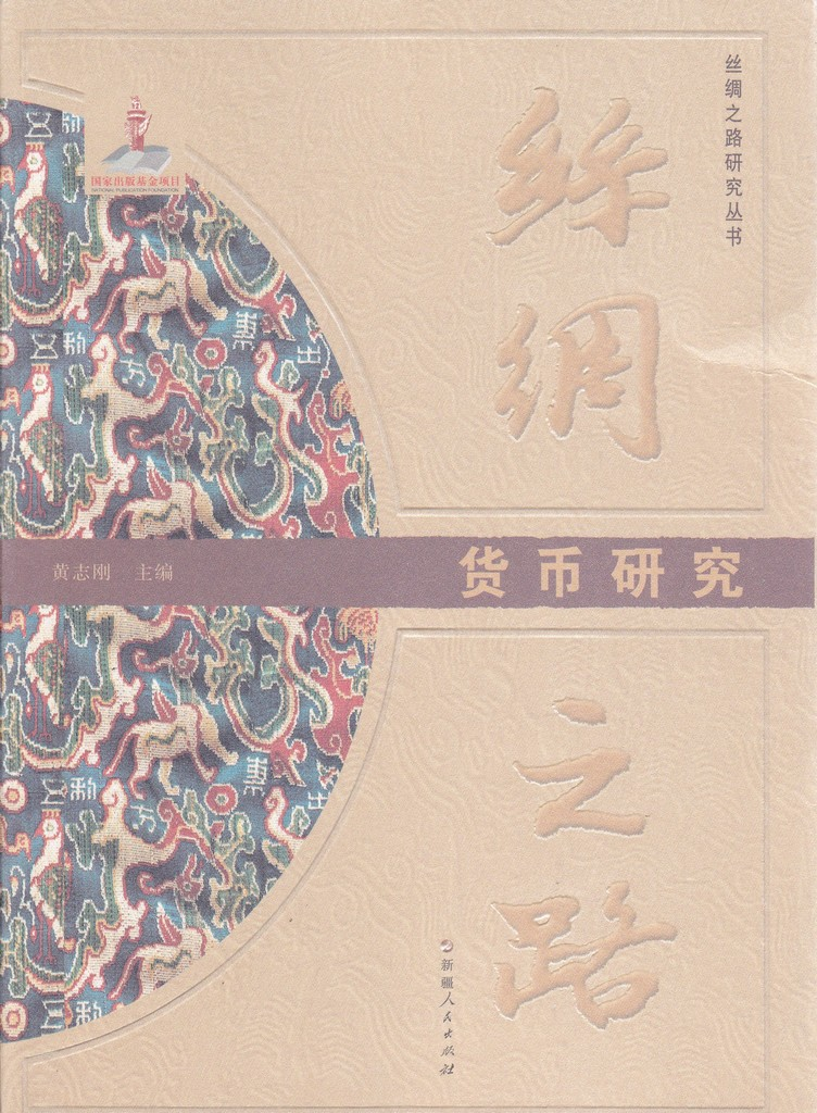 F1601 The Study of Currency in Silk Road, China (2010)