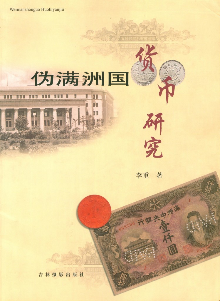 F1603 Research of Manchukuo Currency (Japanese Puppet State--Manchurian)