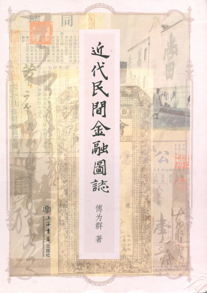F1604 Illustrated Catalogue of China Neoteric Finance (2007)