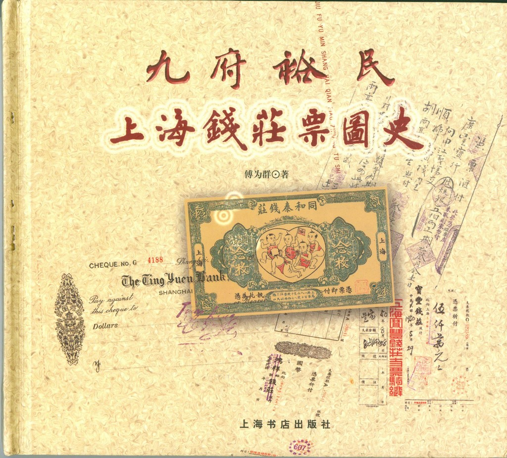 F1605 Illustrated History of Shanghai's Local Banknotes (2008)