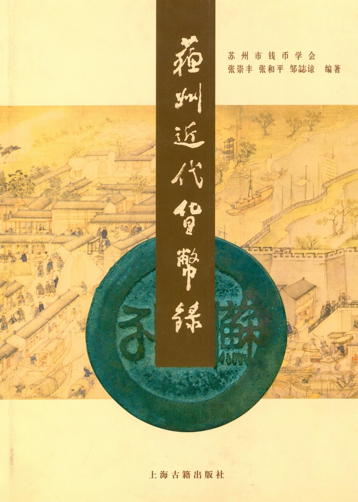 F1607 Illustrated Catalogue of Currency of Suzhou (With Bamboo Tallies)