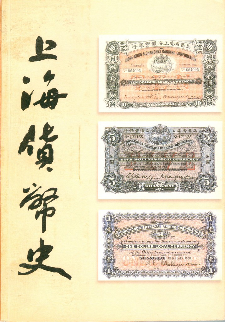 F1609 The Currency History of Shanghai (2004)