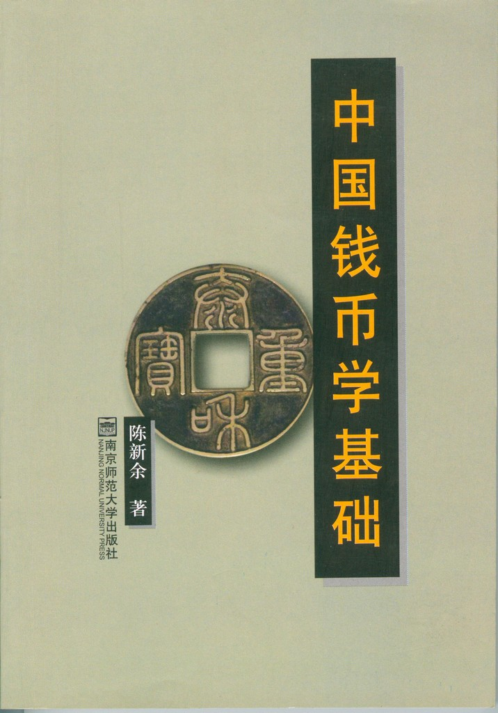 F1620 The Basic of China's Numismatics (2006)