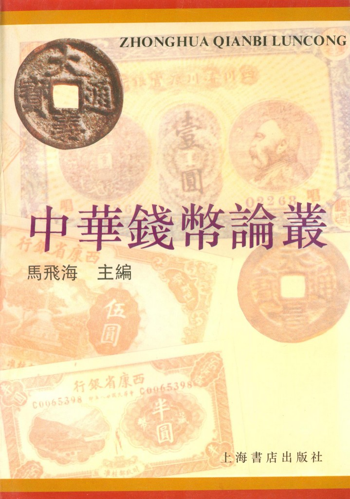 F1622 Book: China's Numismatic Academic Story (1996)