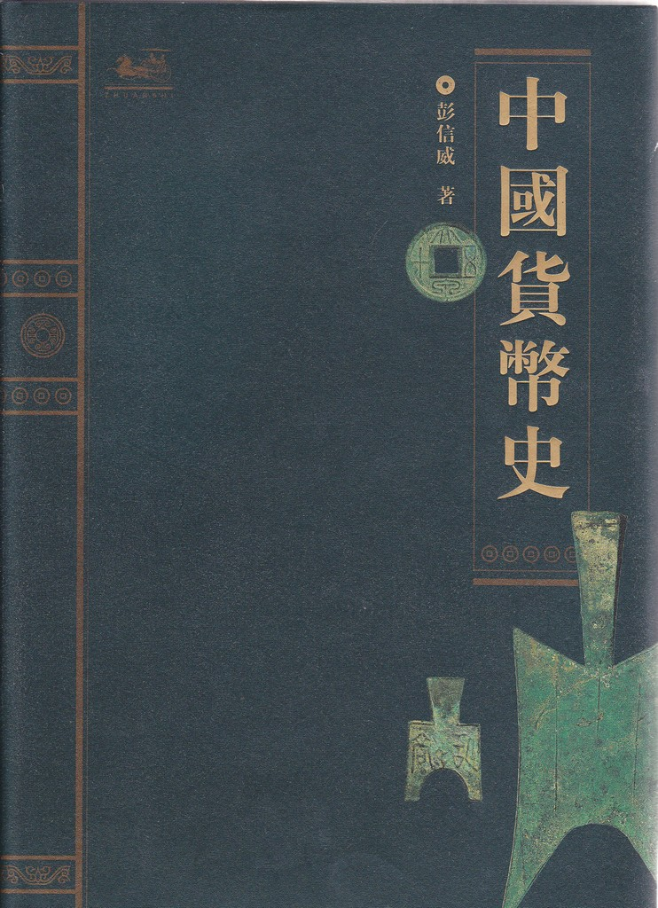 F1623 A Monetary History of China (Peng Xinwei)