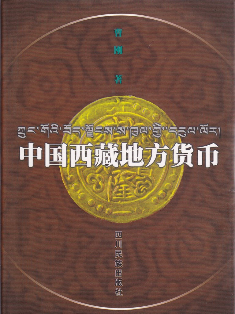 F1626 The Local Currency in Tibet, China (1999)