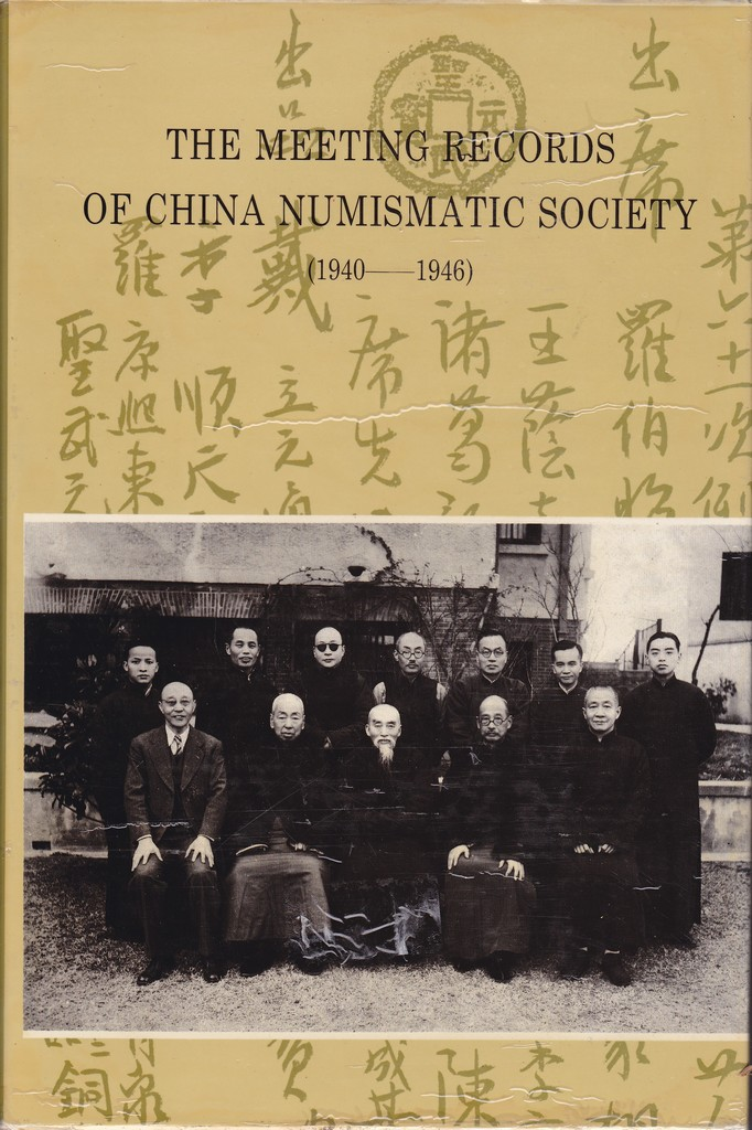 F1628 The Meeting Records of China Numismatic Scoiety (1940-1946)