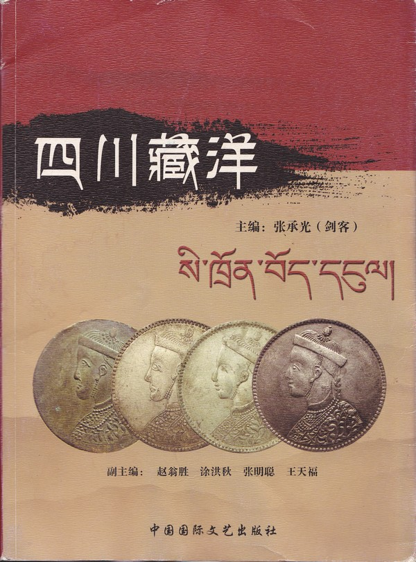 F1642, Special Catalog of Tibet Trade Coinage, Silver Coin