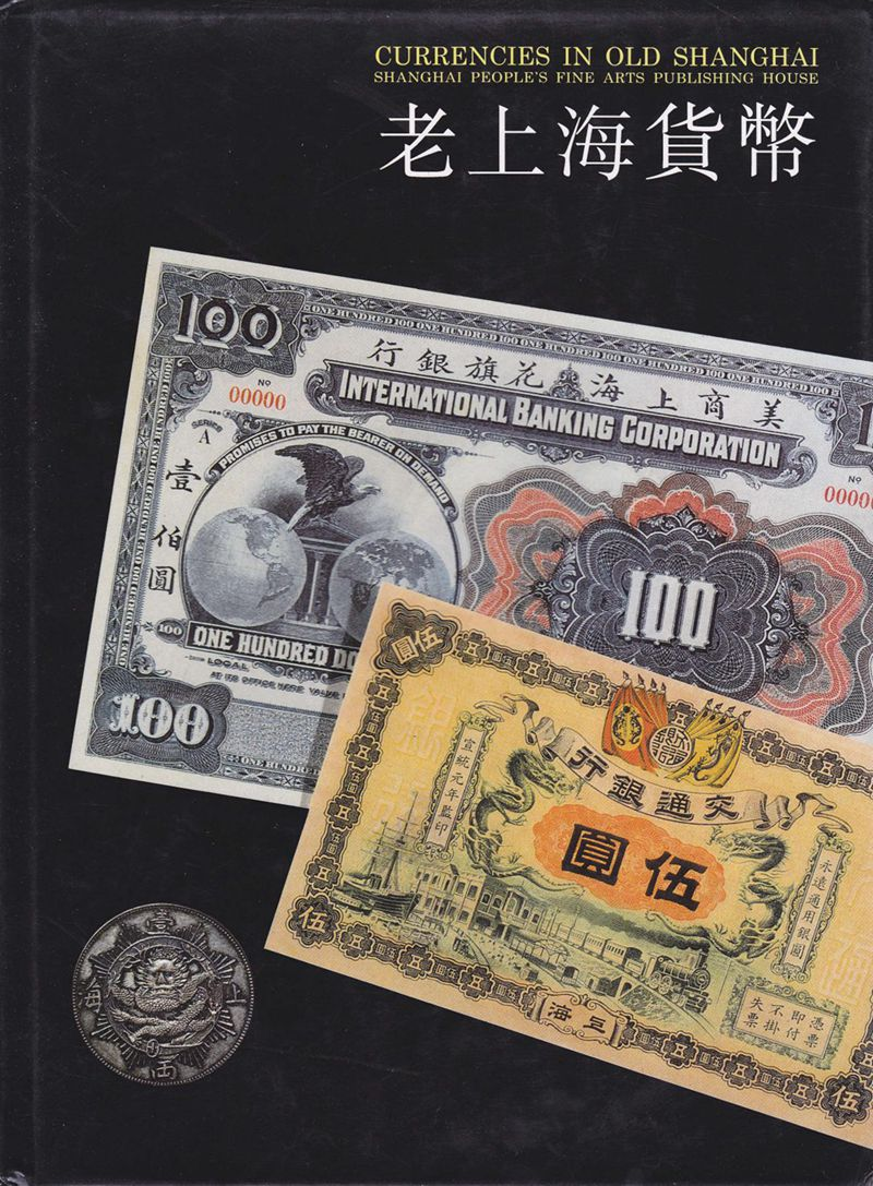 F1649, Currencies in Old Shanghai (1998)